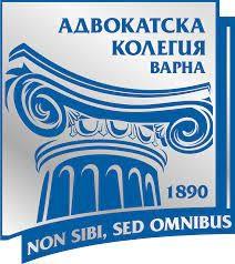 Адвокатска колегия - Варна